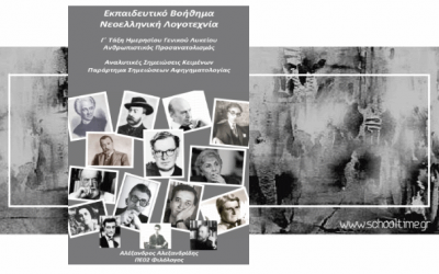«Νεοελληνική Λογοτεχνία Γ΄Λυκείου – Εκπαιδευτικό Βοήθημα» του Αλέξανδρου Γ. Αλεξανδρίδη