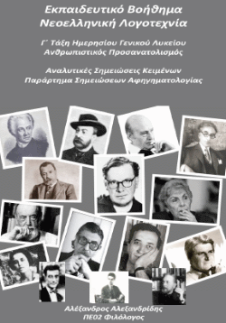 «Νεοελληνική Λογοτεχνία Γ΄ Λυκείου – Εκπαιδευτικό Βοήθημα» του Αλέξανδρου Γ. Αλεξανδρίδη