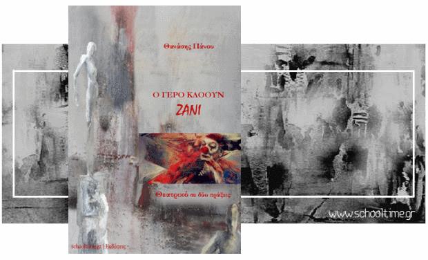«Ο ΓΕΡΟ ΚΛΟΟΥΝ ΖΑΝΙ/Θεατρικό σε δύο πράξεις» του Θανάση Πάνου, Εκδόσεις schooltime.gr 2017