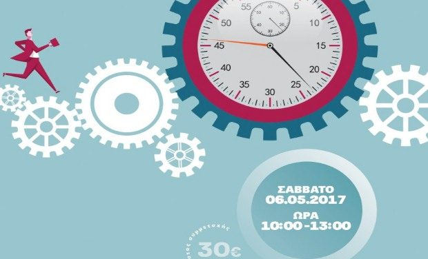 «Time Management: Αφήστε πίσω την αναβλητικότητα» #loveyourselflabs: Εργαστήρια/Σεμινάρια προσωπικής ανάπτυξης