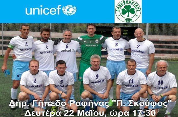 UNICEF και ΠΑΝΑΘΗΝΑΪΚΟΣ, μια αγκαλιά για τα παιδιά!