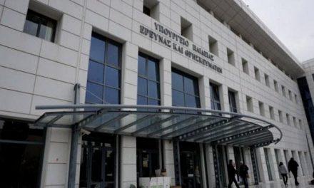 Το Υπουργείο Παιδείας αποσύρει ρύθμιση από το σ/ν για την ίδρυση του Πανεπιστημίου Δυτικής Αττικής