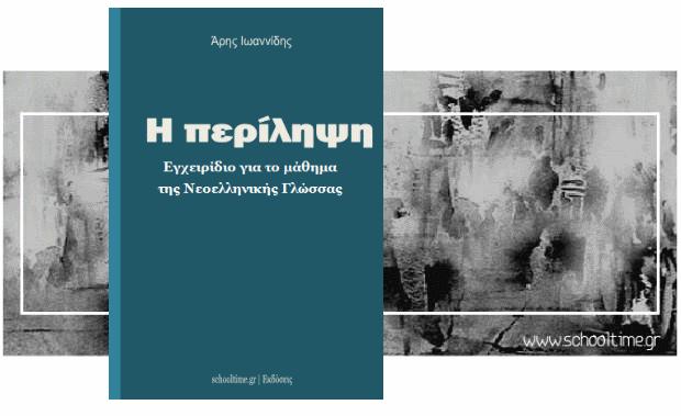 Egxeiridio gia to mathima tis neoellinikis glossas-perilipsi-ioannidis-ekd-schooltimegr-exofillo-banner