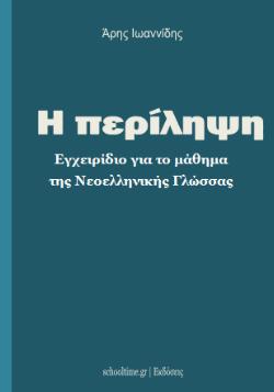 «Η Περίληψη / Εγχειρίδιο για το μάθημα της Νεοελληνικής Γλώσσας – Δωρεάν βοήθημα»