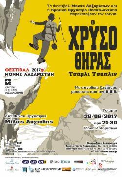 «Ο Χρυσοθήρας» του Τσάπλιν με την  Κρατική Ορχήστρα Θεσσαλονίκης στη Μονή Λαζαριστών