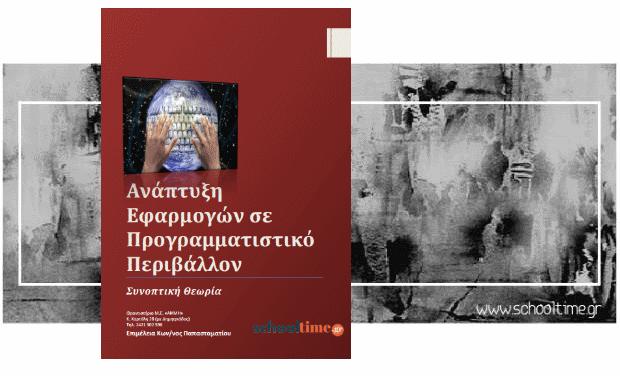 «Ανάπτυξη Εφαρμογών σε Προγραμματιστικό Περιβάλλον» δωρεάν βοήθημα, Κωνσταντίνος Παπασταματίου