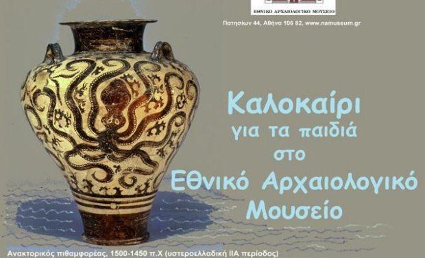 Καλοκαίρι για τα παιδιά στο Εθνικό Αρχαιολογικό Μουσείο με δωρεάν εκπαιδευτικές δράσεις
