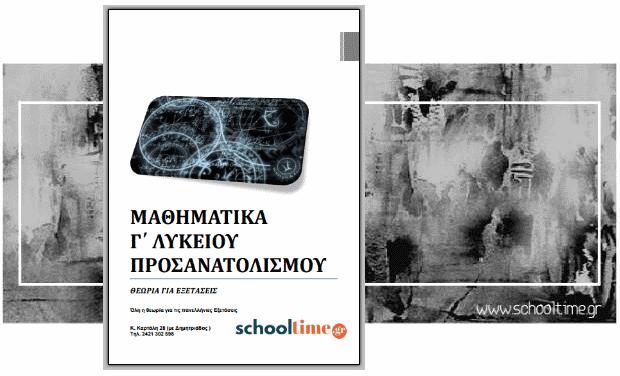«Μαθηματικά Προσανατολισμού Γ' Λυκείου: Όλη η θεωρία για τις πανελλήνιες» δωρεάν βοήθημα, Κ. Παπασταματίου