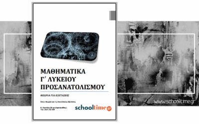 «Μαθηματικά Προσανατολισμού Γ' Λυκείου: Όλη η θεωρία για τις πανελλήνιες» του Κωνσταντίνου Παπασταματίου