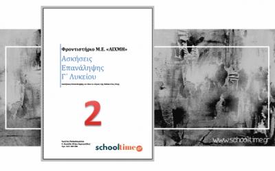 «Μαθηματικά Γ' Λυκείου: Ασκήσεις επανάληψης σε όλο το εύρος της διδακτέας ύλης» του Κωνσταντίνου Παπασταματίου