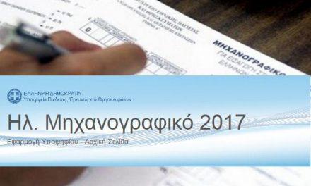 Πανελλαδικές 2017 – Υπενθύμιση για την υποβολή Μ.Δ. υποψηφίων που πάσχουν από σοβαρές παθήσεις