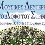 Ο Λόφος του Στρέφη ανοίγει τις πύλες του στον πολιτισμό – Το πρόγραμμα των εκδηλώσεων