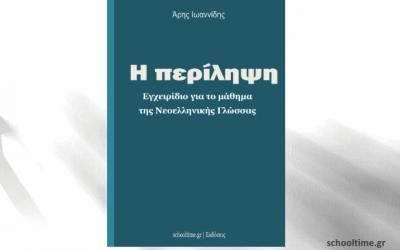 «Η Περίληψη / Εγχειρίδιο για το μάθημα της Νεοελληνικής Γλώσσας – Δωρεάν βοήθημα», Άρης Ιωαννίδης, Εκδόσεις schooltime.gr