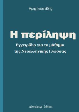 «Η Περίληψη / Εγχειρίδιο για το μάθημα της Νεοελληνικής Γλώσσας - Δωρεάν βοήθημα»