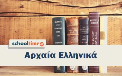«Αρχαία Ελληνικά Γ΄ Λυκείου – Αδίδακτο κείμενο (Θουκυδίδου Ἱστορίαι, Α, 118-119)
