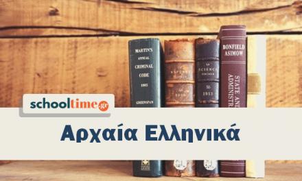 «Αρχαία Γ΄λυκείου – Αδίδακτο κείμενο (Λυσίου Περί τῆς Πολιτείας, 9-11)