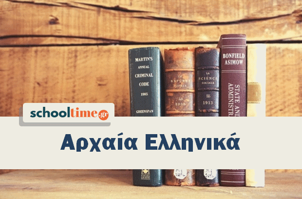 «Αρχαία Γ΄λυκείου – Αδίδακτο κείμενο (Πλάτωνος Μενέξενος, 247 a-c)