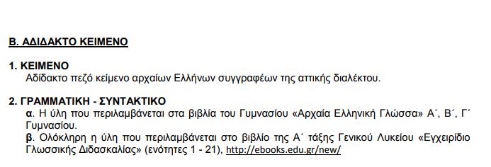 Πανελλαδικές εξετάσεις 2018 – Η Εξεταστέα ύλη στα Αρχαία Ελληνικά2