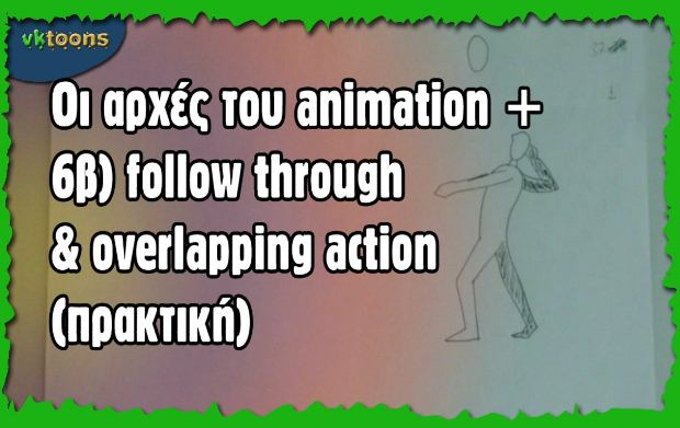 Animation: παραδείγματα για το follow through και το overlapping action