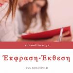 Έκθεση Β' Λυκείου – Νέες τεχνολογίες και ο ρόλος του εκπαιδευτικού: Ασκήσεις θεωρίας και έκφρασης
