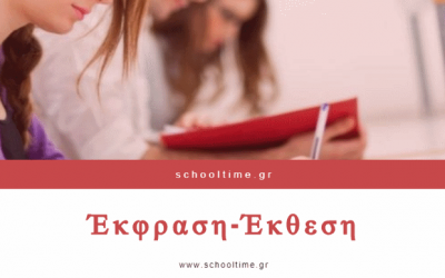«Ενδεικτική αναπτυγμένη Έκθεση Λυκείου: Γλωσσομάθεια»