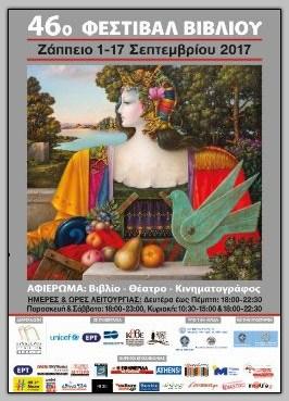 46ο Φεστιβάλ Βιβλίου 2017