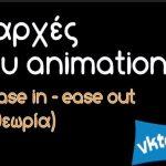 «Οι αρχές του animation+: Η θεωρία πίσω από την αρχή της επιτάχυνσης και της επιβράδυνσης στο animation»