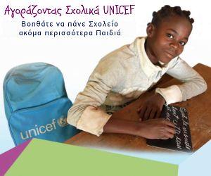 ΣΧΟΛΙΚΗ ΕΚΣΤΡΑΤΕΙΑ UNICEF 2017