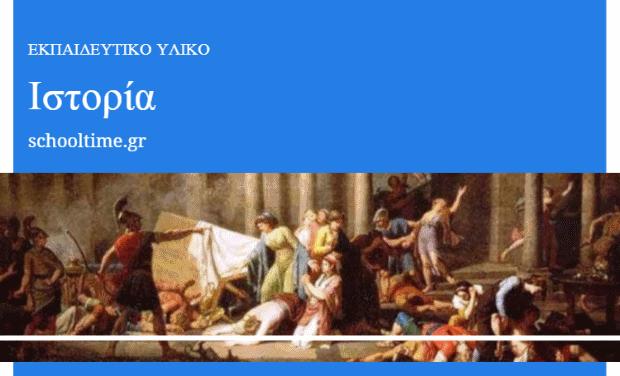 Ιστορία Γ' Λυκείου: Διαγώνισμα Προσομοίωσης, Άρης Ιωαννίδης, δωρεάν e-book