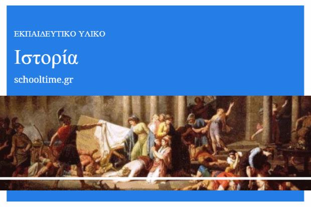 Ιστορία Προσανατολισμού Γ΄ Λυκείου – Επαναληπτικό διαγώνισμα