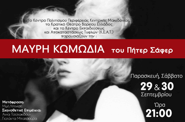 «Μαύρη Κωμωδία» του Πήτερ Σάφερ | Θεσσαλονίκη, Πολιτιστικό Κέντρο «Αλέξανδρος»