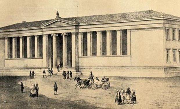 Το Πανεπιστήμιο Αθηνών κατά τον 19ο αιώνα