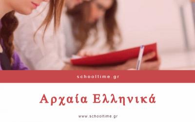 Τόνοι και πνεύματα – Κανόνες τονισμού: Γραμματική της αρχαίας ελληνικής γλώσσας
