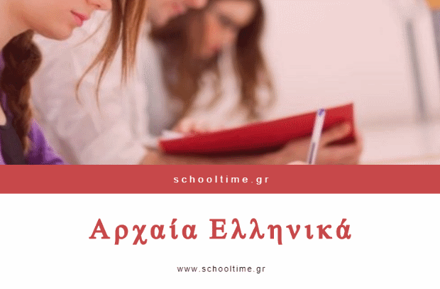 «Απρόσωπα ρήματα & εκφράσεις: Άσκηση – Συντακτικό Αρχαίας Ελληνικής» της Έρης Ναθαναήλ