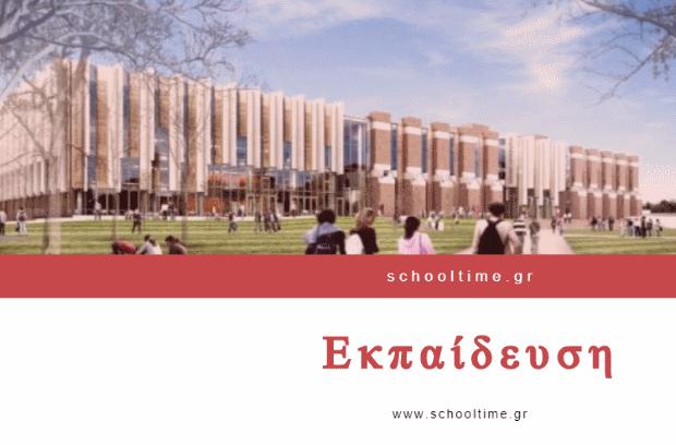Υπουργείο Παιδείας – Ανακοίνωση για το στεγαστικό φοιτητικό επίδομα 2015-2016