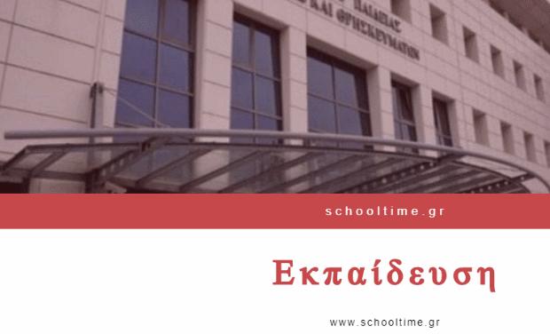 Καταχώριση στοιχείων λειτουργίας ιδιωτικών σχολικών μονάδων Α/θμιας και Β/θμιας Εκπαίδευσης