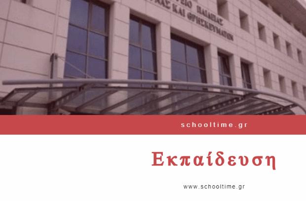 Ανακοινοποίηση τελικού αξιολογικού πίνακα επιλογής υποψηφίων εκπαιδευτικών προς απόσπαση στο εξωτερικό