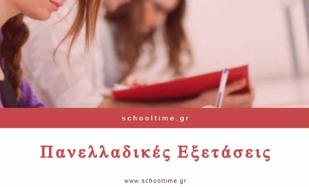 Πανελλαδικές 2017 – Εγγραφή επιτυχόντων με την ειδ. κατ. Ελλήνων Πολιτών Μουσουλμανικής Μειονότητας Θράκης