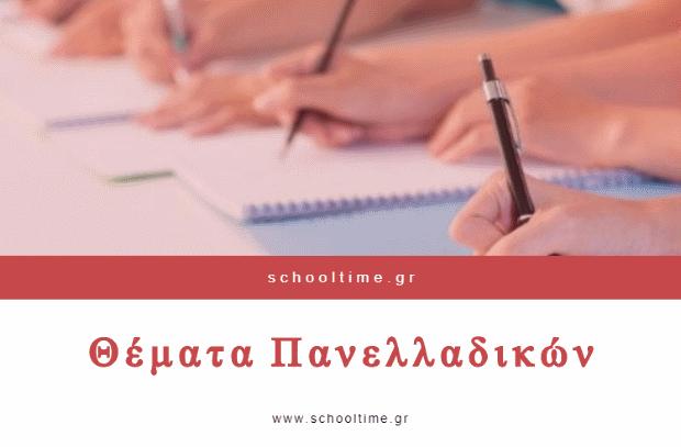 Εξετάσεις Ομογενών 2017 – Τα θέματα στη Νεοελληνική γλώσσα Γενικής Παιδείας