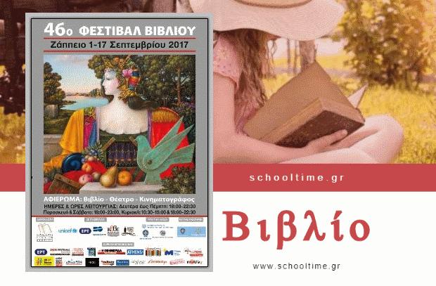 Αρχίζει σήμερα η μεγάλη γιορτή του βιβλίου – 46ο Φεστιβάλ βιβλίου 2017 | Ζάππειο, 1-17 Σεπτεμβρίου