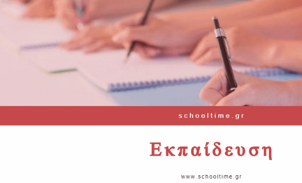 Ανακοίνωση της Ένωσης Διευθυντών για τα Ολιγοθέσια Δημοτικά Σχολεία