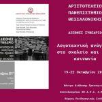 Διεθνές Συνέδριο στο Α.Π.Θ. με θέμα: «Λογοτεχνική ανάγνωση στο σχολείο και στην κοινωνία»