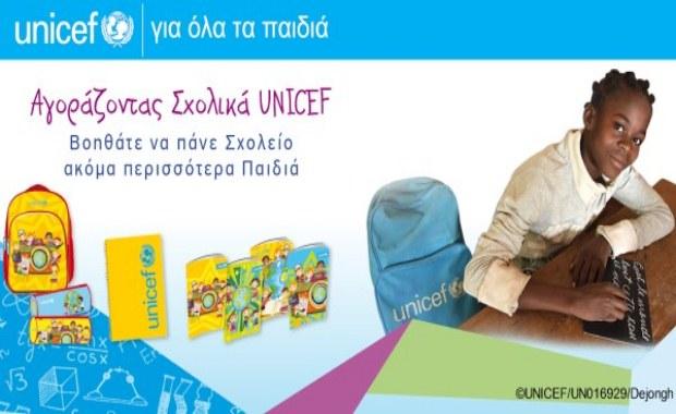 Μέχρι και τις 8 Σεπτεμβρίου το σχολικό Bazaar της UNICEF στο Μετρό Συντάγματος