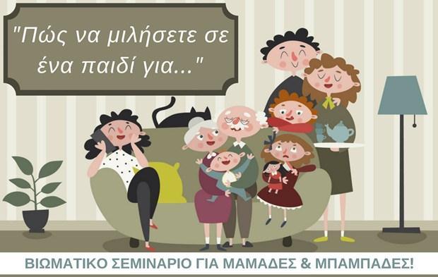 Βιωματικό σεμινάριο για μαμάδες & μπαμπάδες: «Πώς να μιλήσετε σε ένα παιδί για…»