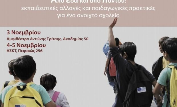 11ο Συνέδριο της ΟΜΕΡ – εκπαιδευτικές αλλαγές και παιδαγωγικές πρακτικές για ένα ανοιχτό σχολείο