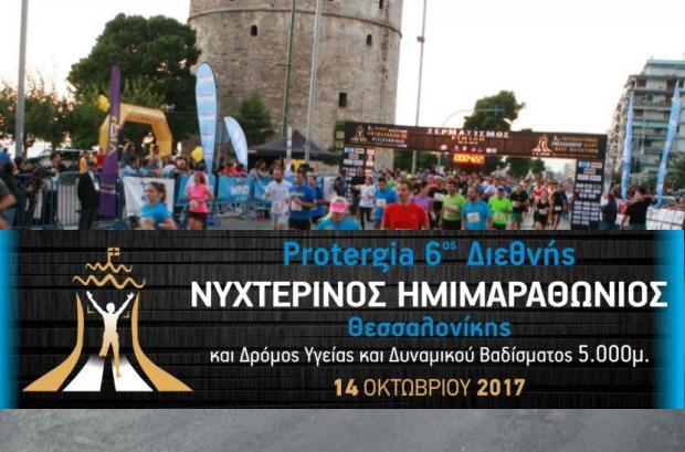 Protergia 6ος Διεθνής Νυχτερινός Ημιμαραθώνιος Θεσσαλονίκης, Σάββατο 14 Οκτωβρίου 2017