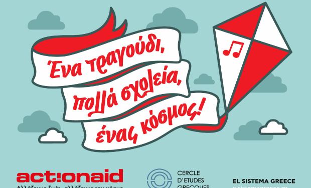 Ευρωπαϊκό Βραβείο Καινοτομίας στο εκπαιδευτικό έργο της ActionAid Ελλάς