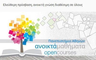 Δράση «Ανοικτά Ακαδημαϊκά Μαθήματα» από το ΕΚΠΑ – Ελεύθερη πρόσβαση στο εκπαιδευτικό υλικό των μαθημάτων