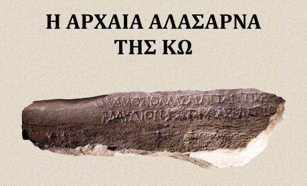 Διημερίδα με τίτλο «Η Αρχαία Αλάσαρνα της Κω» | 21-22 Οκτωβρίου 2017