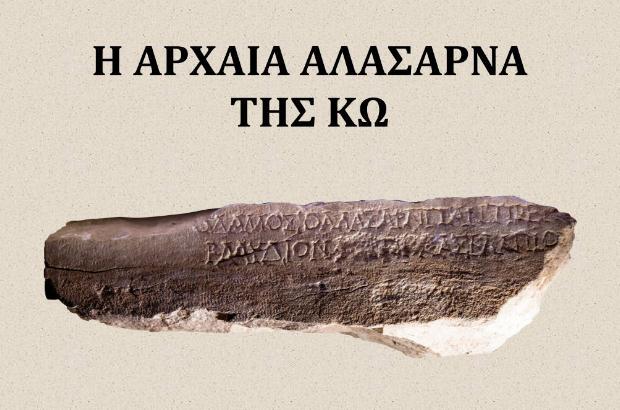 Διημερίδα με τίτλο «Η Αρχαία Αλάσαρνα της Κω»   21-22 Οκτωβρίου 2017
